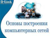 О компании D-Link ² Основана в 1986 г