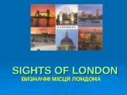 SIGHTS  OF LONDON ВИЗНАЧНІ МІСЦЯ ЛОНДОНА