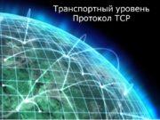 Транспортный уровень Протокол TCP Транспортный уровень Функции транспортного