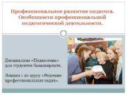 Профессиональное развитие педагога Особенности профессиональной педагогической деятельности Дисциплина