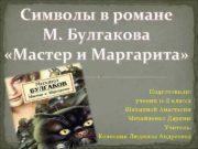 Символы в романе М Булгакова Мастер и Маргарита