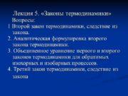 Лекция 5. «Законы термодинамики» Вопросы: 1 Второй закон