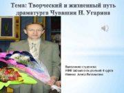 Выполнила студентка ИФФ заочного отделения 4 курса Ивкина