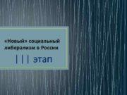 Новый социальный либерализм в России этап