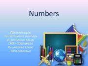 Numbers Презентацию подготовила учитель английского языка ГБОУ СОШ