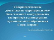 Совершенствование деятельности территориального общественного самоуправления на примере администрации