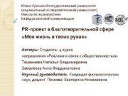 Южно-Уральский государственный университет национальный исследовательский университет Факультет журналистики