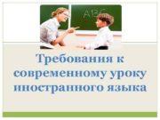 Требования к современному уроку иностранного языка