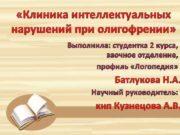 Клиника интеллектуальных нарушений при олигофрении Выполнила студентка