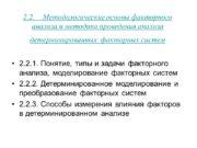 2.2. Методологические основы факторного анализа и методика проведения