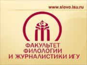 www.slovo.isu.ru 1918 г. – открыт историко-филологический факультет в