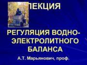ЛЕКЦИЯ РЕГУЛЯЦИЯ ВОДНОЭЛЕКТРОЛИТНОГО БАЛАНСА А Т Марьянович проф