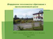 Непрерывное экологическое образование в малокомплектной школе МБОУ Басандайская