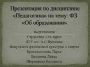 Презентация по дисциплине Педагогика на тему ФЗ Об