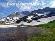 Республика Адыгея Экономические показатели доли туризма Динамика