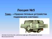 Лекция 5 Тема Ударно-тяговые устройства подвижного