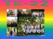 TE-22 Это наши девушки Это наши парни Мы