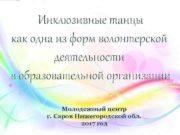 Молодежный центр г Саров Нижегородской обл 2017 год