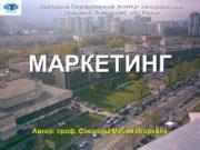 Московский Государственный Институт Международный Отношений (Университет) МИД России