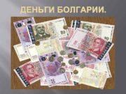 ДЕНЬГИ БОЛГАРИИ Денежная единица в Болгарии —