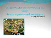 Автор Ибраев Р Содержание Рынок Типы рынка