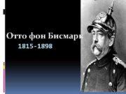 Отто фон Бисмарк 1815 -1898 Происхождение ОТТО