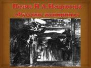 Поэма Н А Некрасова Русские женщины Кратко