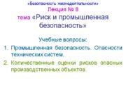 «Безопасность жизнедеятельности» Лекция № 8 тема «Риск и
