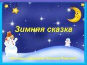 Зимняя сказка Составил Хмеленок Николай Павлович a