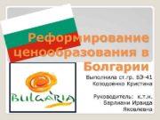 Реформирование ценообразования в Болгарии Выполнила ст гр БЭ-41