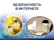 БЕЗОПАСНОСТЬ В ИНТЕРНЕТЕ Угрозы сети Интернет v