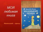 МОЯ любимая книга Маленький принц Цель проекта