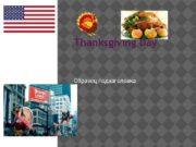 Thanksgiving Day Образец подзаголовка Thanksgiving Day Almost