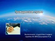 Гражданское право «Договор хранения» Выполнила: студентка 3 курса