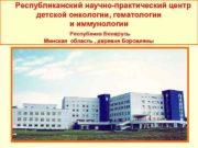 Республиканский научно-практический центр детской онкологии гематологии и иммунологии
