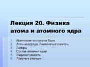 Лекция 20 Физика атома и атомного ядра 1