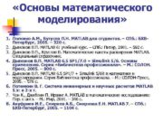 Основы математического моделирования 1 Половко А М