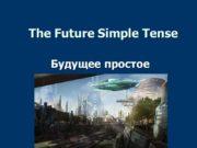 The Future Simple Tense Будущее простое время Употребление