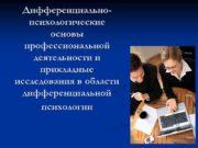 Дифференциально-психологические основы профессиональной деятельности и прикладные исследования в