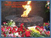 65 летию Победы в Великой Отечественной войне