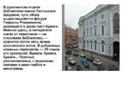 В рукописном отделе библиотеки имени Салтыкова Щедрина чуть