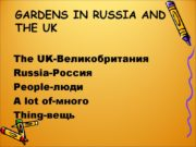 Gardens in Russia and the UK The UK-Великобритания