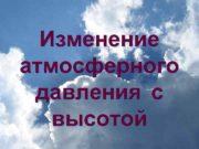 Изменение атмосферного давления с высотой Воздух Ø