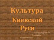 Культура Киевской Руси Разработала Алехина Ю Ю учитель