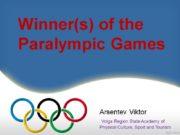 Winner(s) of the Paralympic Games Arsentev Viktor Volga