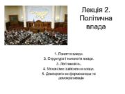 Лекція 2 Політична влада 1 Поняття влади 2
