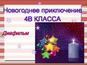 Новогоднее приключение 4 В КЛАССА Диафильм Автор