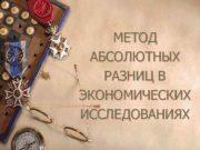МЕТОД АБСОЛЮТНЫХ РАЗНИЦ В ЭКОНОМИЧЕСКИХ ИССЛЕДОВАНИЯХ Прием