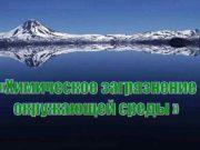 Загрязнение атмосферы 1 Химическое загрязнение- загрязнение газообразными