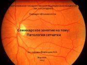 Кафедра офтальмологии Патология сетчатки ВОРОНЕЖСКАЯ ГОСУДАРСТВЕННАЯ МЕДИЦИНСКАЯ АКАДЕМИЯ